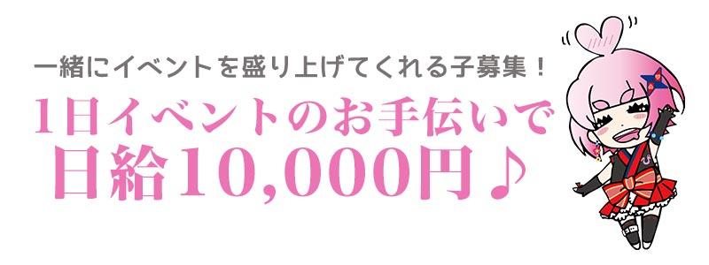 1日イベントのお手伝いで日給10,000円♪